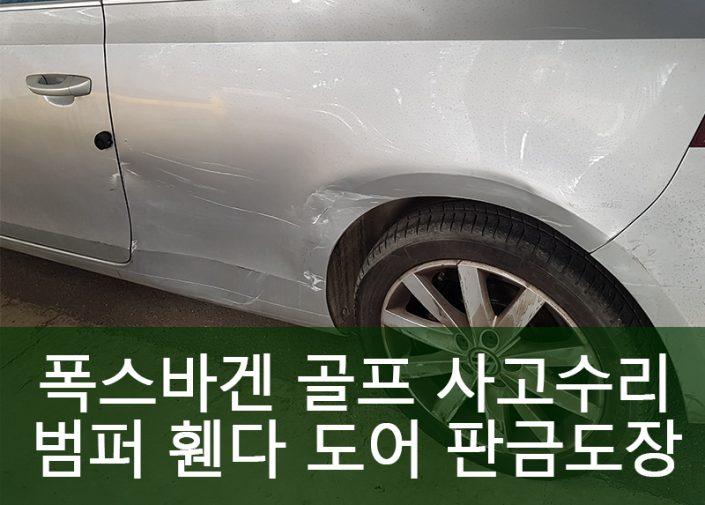 폭스바겐_골프_사고수리_휀다범퍼_판금도장