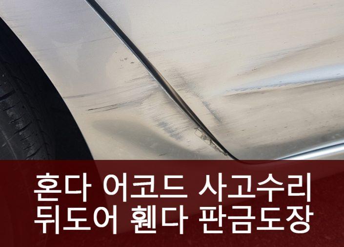혼다_어코드_판금도장