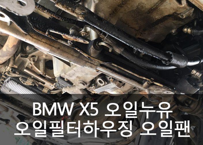 BMW_X5_오일누유